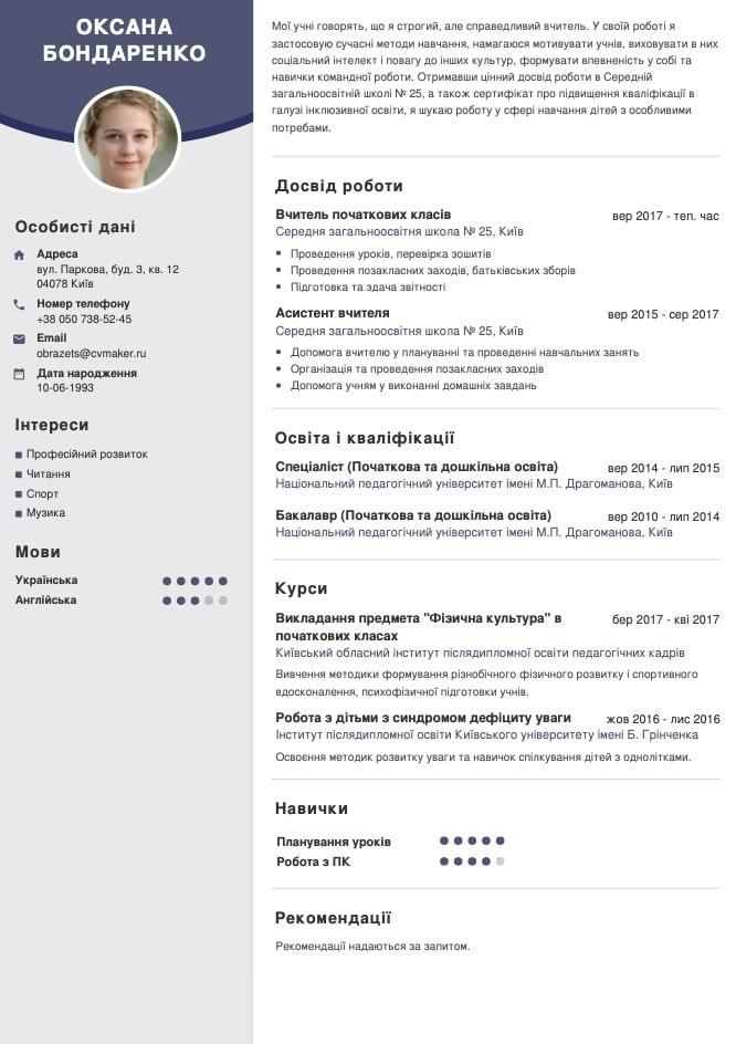 Teacher CV - Ukraine